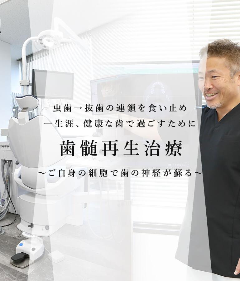 虫歯→抜歯の連鎖を食い止め一生涯、健康な歯で過ごすために歯髄再生治療~ご自身の細胞で歯の神経が蘇る~