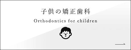 子供の矯正歯科